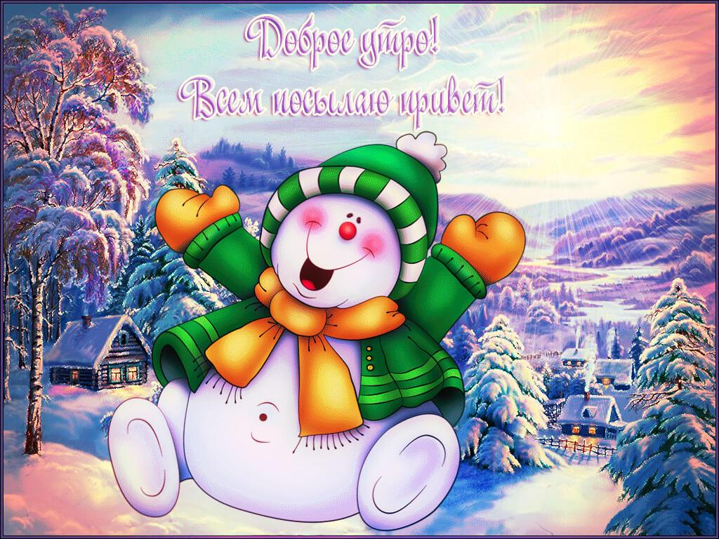Картинки, открытка новогодняя хорошего дня